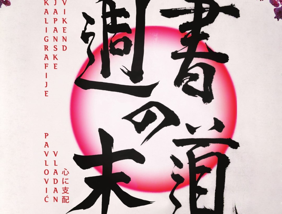Vikend japanske kaligrafije 書道の週末